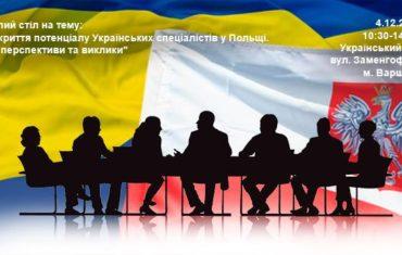 Зимовий міжнародний круглий стіл у Варшаві